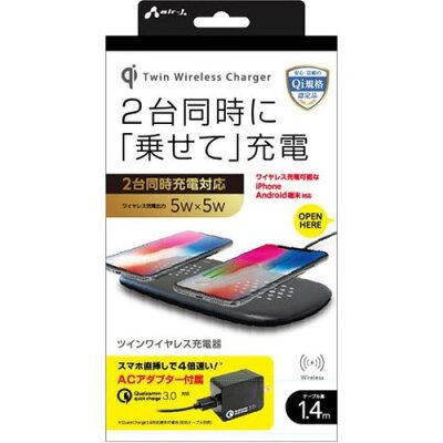 エアージェイ TWINワイヤレス充電器 BK AWJ-PDTW1BK(1コ)