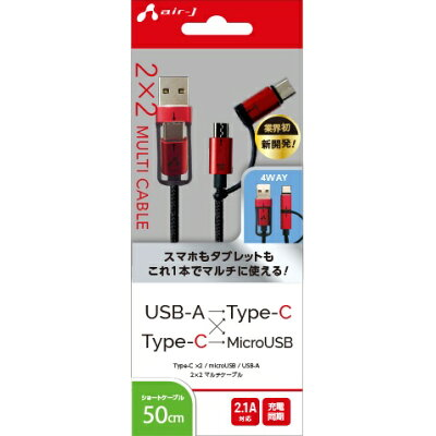 2*2USB変換ケーブル Type-C+USBA to micro+Type-C 50cm レッド*ブラック UCJ-TXT50 RB(1個)