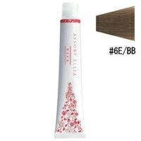 アソート アリア エトレ 1剤 ナチュラル #6E/BB (ベージュブラウン) 80g