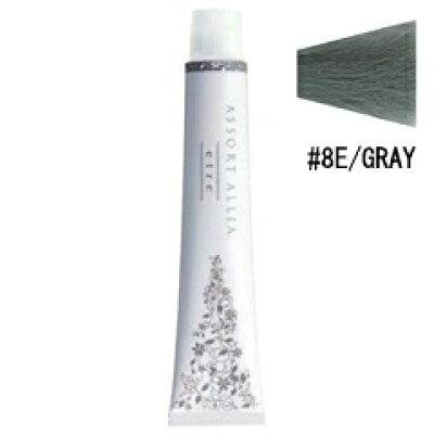 アソート アリア エトレ 1剤 コントロール #8E/GRAY (グレイ) 80g