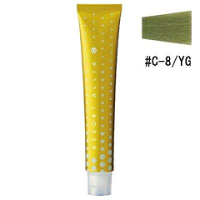 アソート アリア C 1剤 クリアライン #C-8/YG イエローグリーン 80g