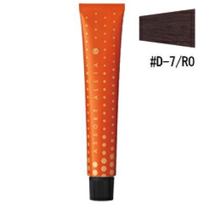 デミコスメティクス アソート アリア C 1剤 ディープライン #D-7/RO レッドオレンジ 80g
