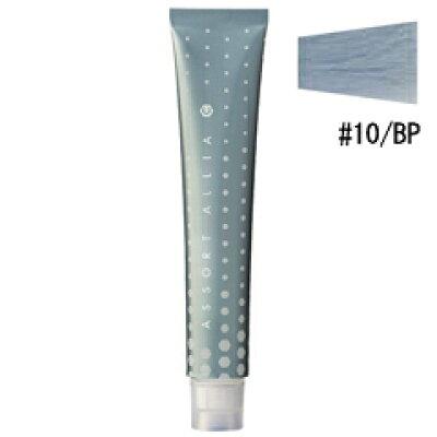 アソート アリア C 1剤 コントロールライン #10/BP (ブルーパール) 80g