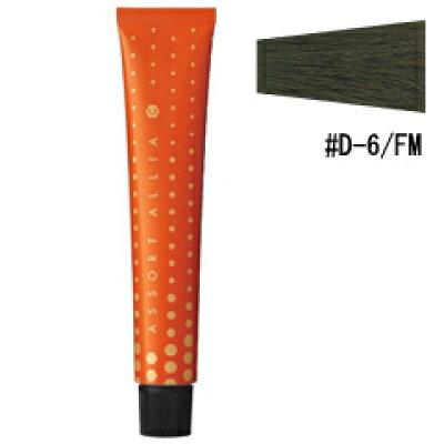 アソート アリア c 1剤 ディープライン #d-6/fm ファジーミント