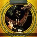 猫とドラゴン/CD/TABCD-1016