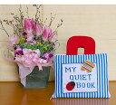 布絵本MY QUIET BOOK マイクワイエットブック ニュー英語刺しゅう版ブルーストライプ