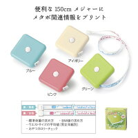 メタボチェックメジャー 男女兼用 MRTS-31531