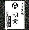 古代米 黒米 900g産100% 山梨県産長期保存済み