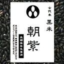 古代米 黒米  産100% 山梨県産長期保存済み