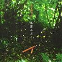 都部ふぶく/CD/HWCA-1007