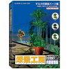 4527340000126 ファイン 添景工房 カットオフシリーズ 2 内観植物編