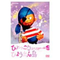 ひょっこりひょうたん島 グレート・マジョリタンの巻 Vol.1/DVD/ASHB-1375