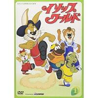 イソップワールド vol.1/DVD/ASBY-2967