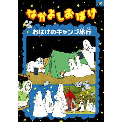 なかよしおばけ おばけのキャンプ旅行 洋画 ASBX-3117