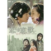 悲しき恋歌 DVD-BOX 1/DVD/ASBP-3195
