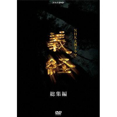 NHK大河ドラマ 義経 総集編/DVD/ASBP-3298