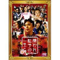 嫌われ松子の一生/DVD/ASBY-3597
