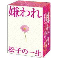 ドラマ版 嫌われ松子の一生 DVD-BOX/DVD/ASBP-3726