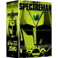 P-PRO.DVD MUST COLLECTION スペクトルマン カスタム・コンポジット・ボックス/DVD/ASBP-3831
