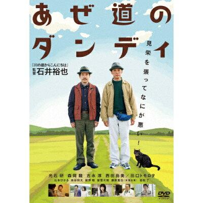 あぜ道のダンディ/DVD/ASBY-4950