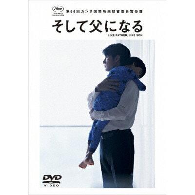 そして父になる DVDスタンダード・エディション/DVD/ASBY-5726