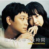 「私たちの幸せな時間」オリジナル・サウンドトラック/CD/ASCS-2321