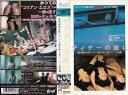 洋画 レンタルアップVHS ディナーの後に 吹替版[VHS]