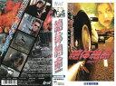 洋 VHS 絶対絶命2001