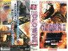 洋画 VHS 2*ザ クラウン2