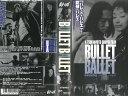 (VHS) BULLETBALLET