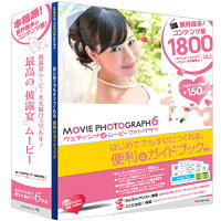 マグレックス Wedding MOVIE PHOTOGRAPH 6 ガイドブック付き