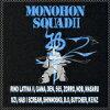 MONOHON SQUAD 2 オムニバス
