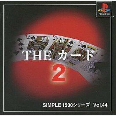 SIMPLE1500シリーズVOL.44 THE カード2