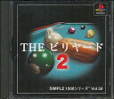 PS SIMPLE1500シリーズ Vol.50 THE ビリヤード2 PlayStation