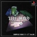 SIMPLE1500シリーズ Vol.80 THE 陣取り~ヴォルフィード1500~ PS