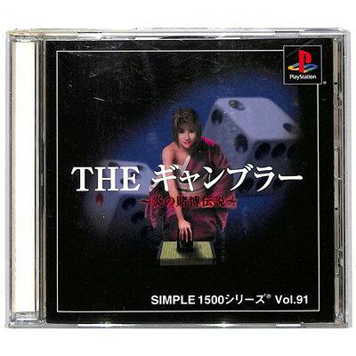 PS SIMPLE1500シリーズ Vol.91 THE ギャンブラー ~炎の賭博伝説~ PlayStation