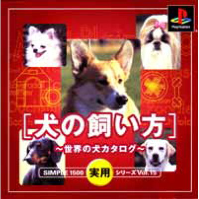 PS SIMPLE1500実用シリーズ Vol.15 犬の飼い方~世界の犬カタログ~ PlayStation
