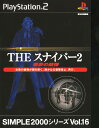 PS2 SIMPLE2000シリーズ Vol.16 THE スナイパー2 ~悪夢の銃弾~ PlayStation2
