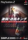 PS2 SIMPLE2000シリーズ アルティメット Vol.8 激闘! 迷路キング PlayStation2
