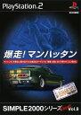 PS2 SIMPLE2000シリーズ アルティメット Vol.9 爆走! マンハッタン PlayStation2