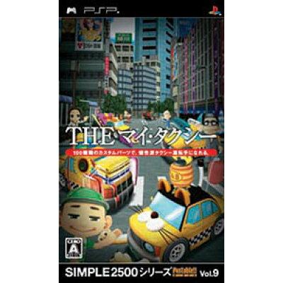 SIMPLE2500シリーズPortable! Vol.9 THEマイ・タクシー!