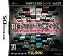 SIMPLE DSシリーズ Vol.33 THE クロスワード&漢字パズル/DS/NTRPYZCJ/A 全年齢対象