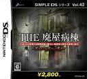 SIMPLE DSシリーズ Vol.42 THE 廃屋病棟 ~呪われた病院からの脱出~/DS/NTRPYZUJ/C 15才以上対象