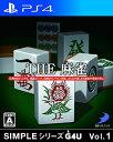 SIMPLEシリーズG4U Vol.1 THE 麻雀/PS4/PLJS70009/A 全年齢対象