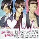STORM LOVER 5周年企画CD! オトナの極秘恋愛警報! 魅惑のアルティメットヴィーナス