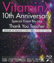 VitaminXいくぜっ無敵ミラクル デスティネーションイベントBlu-ray