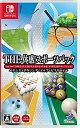 THE 体感! スポーツパック ~テニス・ボウリング・ゴルフ・ビリヤード~/Switch/HACPATCBA/A 全年齢対象