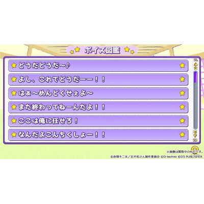 もっと!にゅ~パズ松さん ~新品卒業計画~ 限定版 十四松セット/Switch/D3PSW005/B 12才以上対象