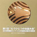 第1回もう1つの全国大会/Another All Japan Band Conpetition