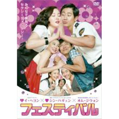DVD フェスティバル(字幕) レンタル落ち